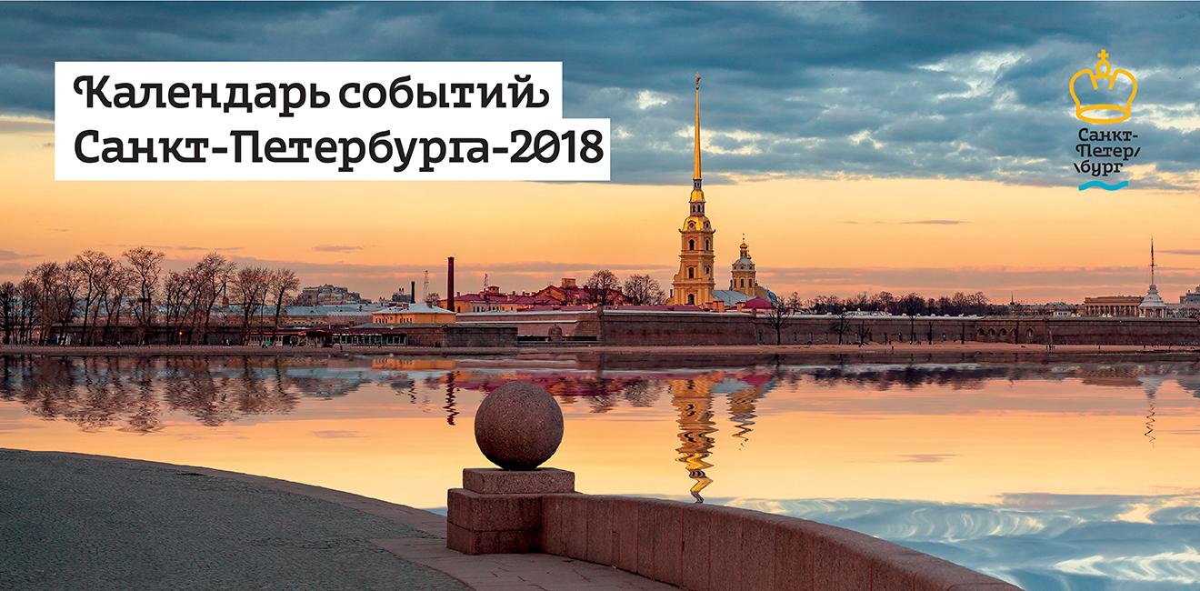 Календарь событий Санкт-Петербург 2018